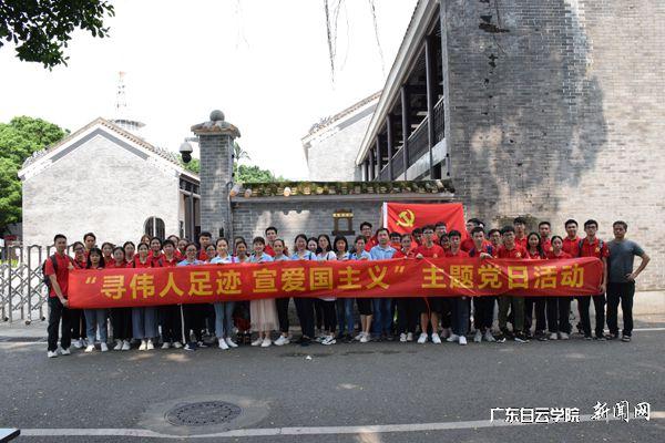 师生党员在黄埔军校旧址前合影留念.jpg