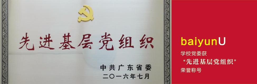"""学校党委获""""先进基层党组织""""荣誉称号"""
