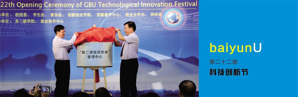 第二十二届科技创新节