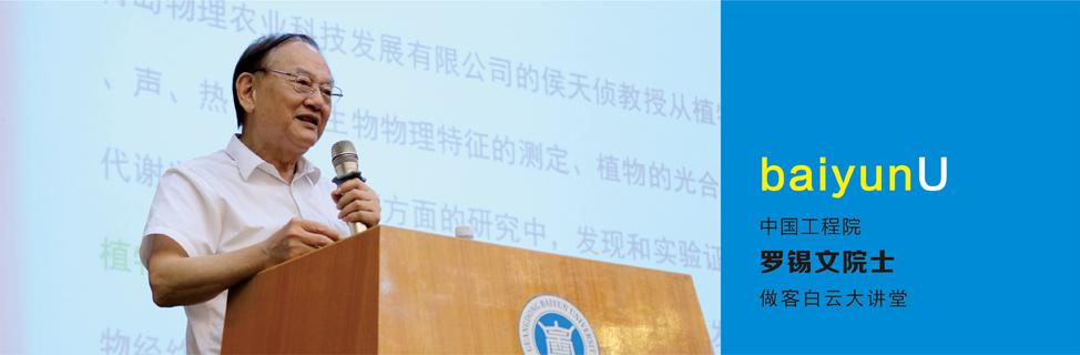中国工程院罗锡文院士做客白云大讲堂