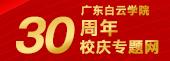 金沙app客户端下载30周年校庆专题网