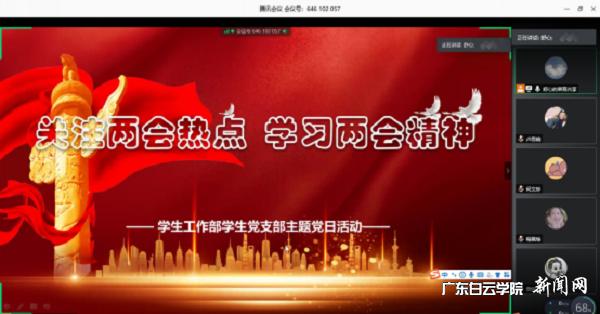 支部主题党日活动通过腾讯会议举行.png