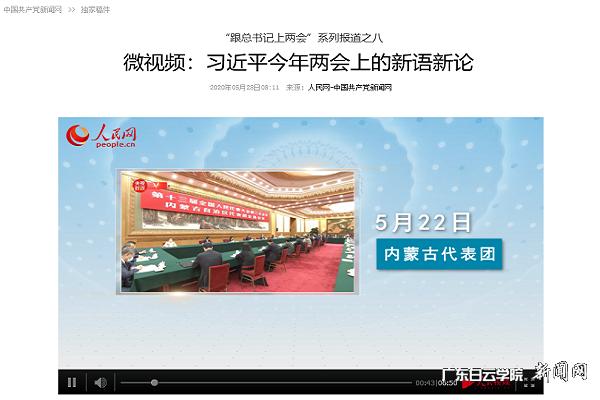 习近平总书记在两会讲话视频学习.png