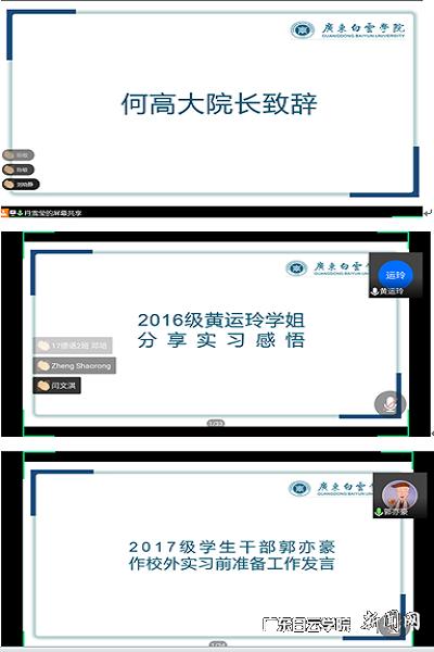 动员会议网上截屏.png