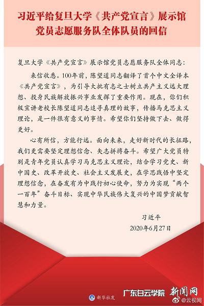 习近平总书记给复旦大学青年师生的回信.png