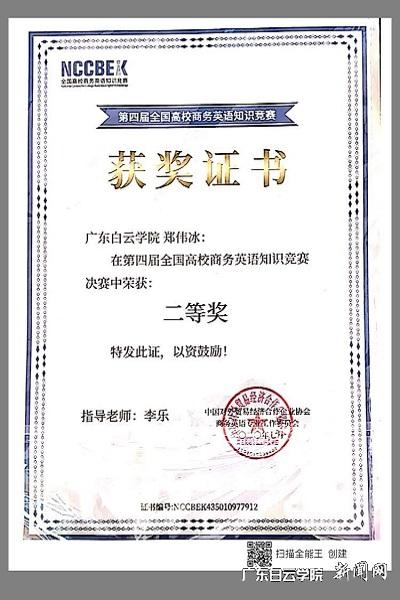 郑伟冰同学获全国决赛二等奖证书.jpg