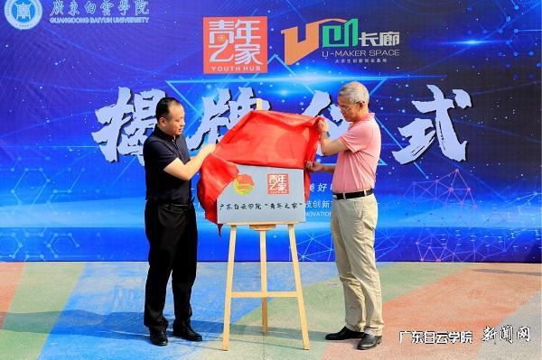 校党委副书记易钢和副校长陈峰为青年之家揭牌2.jpg